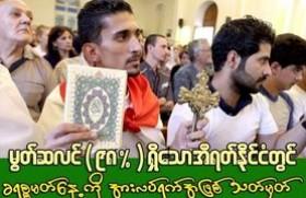 Muslims noqshì we vsvng rì (98%) vlwe Iraq móngdàn taq Hkrismas nìsvng móng shvwa vsvng nánì dvtú bøà we shvngkà.